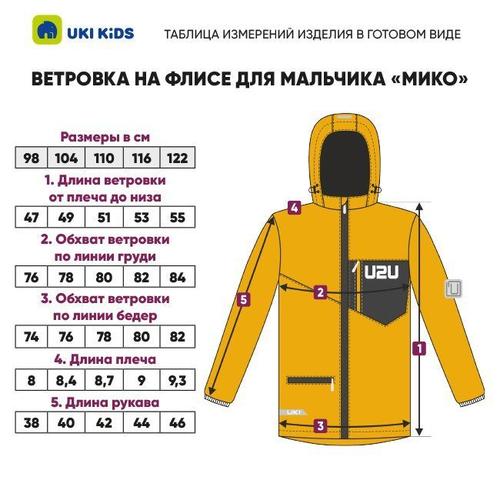 """Ветровка """"Мико"""", 98-122 """"UKI"""""""