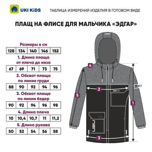 "Плащ на флисе ""ЭДГАР"", 128-152 ""UKI"""