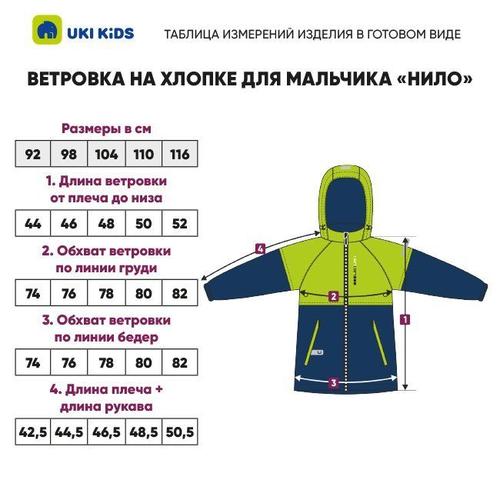 """Ветровка """"НИЛО"""", 92-116 """"UKI"""""""
