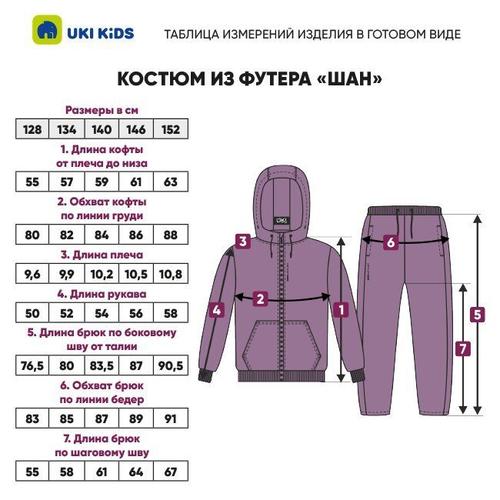 "Костюм из футера""ШАН"", 128-152 ""UKI"""